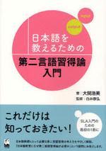 日本語を敎えるための第二言語習得論入門