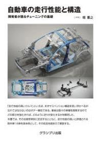 自動車の走行性能と構造 開發者が語るチュ-ニングの基礎