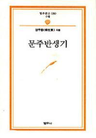 문주 반생기(범우문고 80)