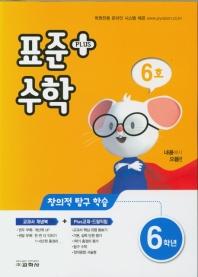 표준수학 플러스 초등 6학년(6호)(2020)