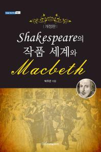 SHAKESPEARE의 작품 세계와 MACBETH