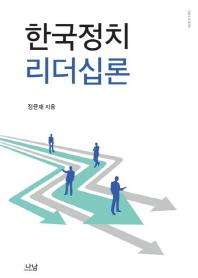 한국정치 리더십론