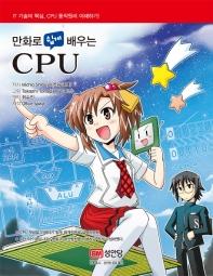 만화로 쉽게 배우는 CPU