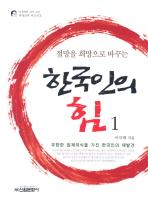 절망을 희망으로 바꾸는 한국인의 힘. 1