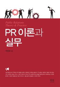 PR 이론과 실무