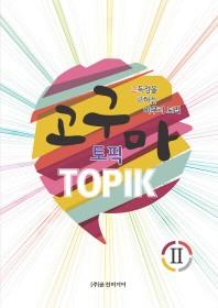 고구마 토픽(TOPIK). 2