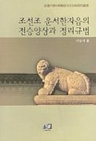 조선조 운서한자음의 전승양상과 정리규범