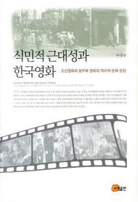 식민적 근대성과 한국영화