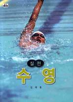 실전 수영