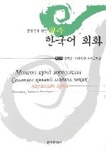 몽골인을 위한 필수 한국어 회화