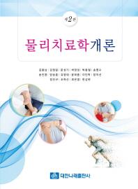 물리치료학 개론