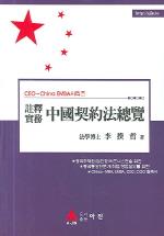 주석실무 중국계약법 총람