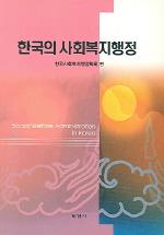 한국의 사회복지행정