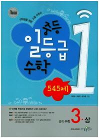 중등 일등급 중학 수학 3(상) 545제(2019)