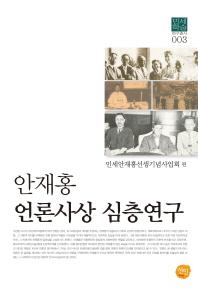 안재홍 언론사상 심층연구