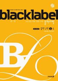 블랙라벨 중학 수학 1-1(2021)