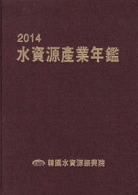 수자원산업연감(2014)