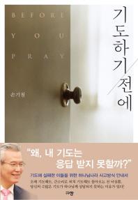 기도하기 전에