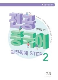 전공 중국어 실전독해 Step. 2