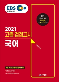 EBS 국어 고졸 검정고시(2021)