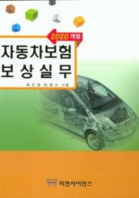 자동차보험 보상실무(2020)