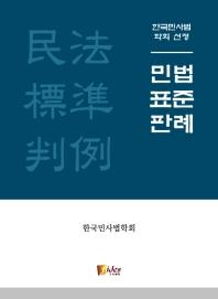 민법표준판례