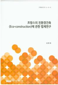 프랑스의 친환경 건축(Eco-Construction)에 관한 법제연구