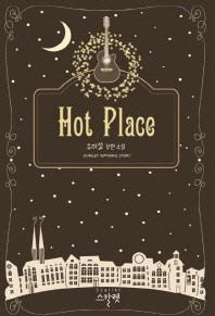 핫 플레이스(Hot Place)