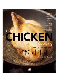 손질부터 조리까지 자세히 알려주는 닭요리의 기술