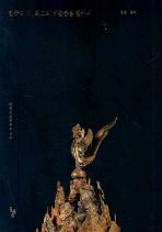 한국의 미 최고의 예술품을 찾아서. 1: 회화 공예
