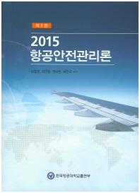 항공안전관리론(2015)
