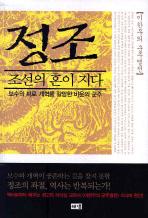 정조: 조선의 혼이 지다