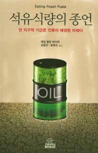 석유식량의 종언