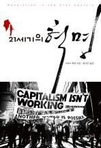 21세기의 혁명