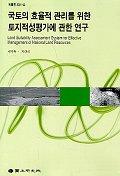 국토의 효율적 관리를 위한 토지적성평가에 관한 연구