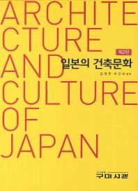 일본의 건축문화