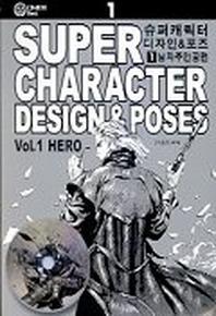 슈퍼캐릭터 디자인 & 포즈 1(남자주인공편)