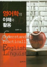 영어학의 이해와 활용