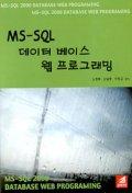 MS-SQL 데이터 베이스 웹 프로그래밍
