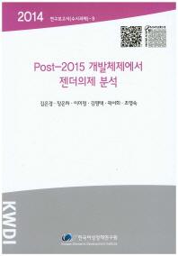 Post-2015 개발체제에서 젠더의제 분석