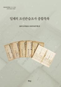 일제의 조선관습조사 종합목록