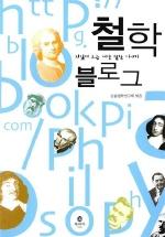 철학 블로그