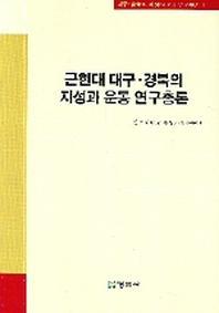 근현대 대구 경북의 지성과 운동 연구총론
