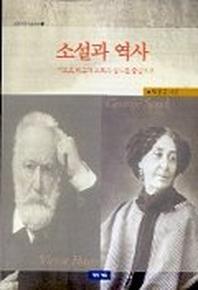 소설과 역사