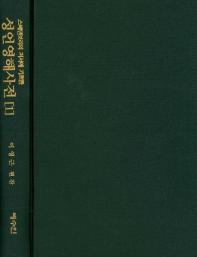 스베덴보리의 저서에 기초한 성언영해사전. 1