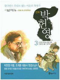 만화 박헌영. 3