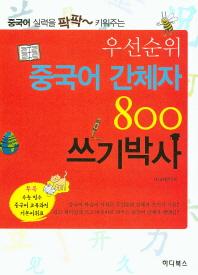 우선순위 중국어 간체자 800 쓰기박사
