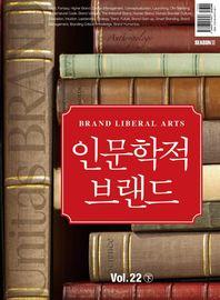 유니타스 브랜드 Vol. 22: 인문학적 브랜드(하)