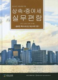 상속 증여세 실무편람(2013년도 개정세법 반영)