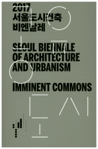 서울도시건축 비엔날레: 공유도시(2017)